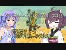 【ゼルダの伝説BotW】ウナきりハイラル冒険譚 第4話『英傑リ...