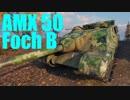 【WoT:AMX 50 Foch B】ゆっくり実況でおくる戦車戦Part461 byアラモンド