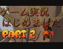 【HFF】ノリで始めた二人で行くHuman: Fall Flat PART2 【初実況】