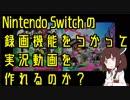 Nintendo switchの録画機能をつかって実況動画を作れるのか?【Splatoon2】