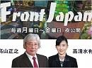 【Front Japan 桜】韓国訴訟の仕掛け人はアメリカ人 / 忘れてはいけない祝日の意味...