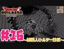【DQB】関西人ビルダー日記 #16