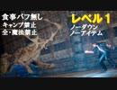 【FF15】レベル1「遺構に眠る脅威」VSエルダークアールLv93×2...