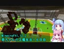 【Minecraft1.12.2】葵ちゃんの工魔生活16日目【VOICEROID実況】