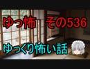 【ゆっ怖】ゆっくり怖い話・その536【怪談】
