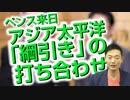 【ペンス来日】アジア太平洋「綱引き」の打ち合わせ