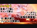 【FF15】レベル1「遺構に眠る脅威」最下層ボス・ビルレスト(...