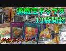 遊戯王チップス 13袋開封【新規ポテチカードを狙う】