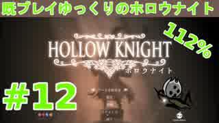 【Hollow Knight】既プレイゆっくりの&quo