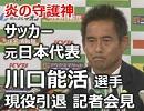 サッカー元日本代表GK 川口能活選手 現役引退 記者会見【全編ノーカット】