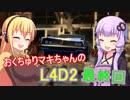 【L4D2】おくちゅりマキちゃんの最高難易度でゾンビから逃げる #最終回 【VOICEROID実況】