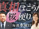 """【桜便り】""""やぶへび""""片山攻撃 / トランプ戦争へ?アジアで何..."""