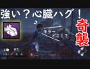 【キラー】高みを目指すDead by Daylight part14【steam】