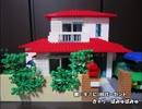 【LEGO】レゴで野原家(2階有り)を作ってみた【クレヨンしんちゃん】