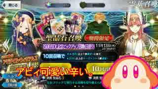 【FGOガチャ動画】1500万DLピックアップガ