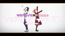【Official MV】「しゃかりきマイライフ!」Short ver.【GEMS COMPANY】
