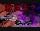 【ネタバレ有り】 ドラクエ11を悠々自適に実況プレイ Part 110