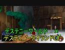 にわかどもと世界の心【KINGDOM HEARTS FM】【キングダムハーツ HD 1.5+2.5 】【...