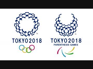 東京サイコロオリンピック2018 ~秋の大運動会~ part1