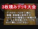遊戯王で闇のゲームをしてみたVRAINS その73【シャケ】VS【チマ】