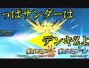 【ポケモンUSM】漸進寸進ダブルレート実況 96【サンダー】