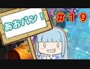 【HoB】葵「ロケットパンチ!」#19【VOICEROID実況プレイ】