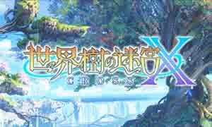 【世界樹の迷宮X】妄想力豊かな初見HEROIC実況プレイ_Part01