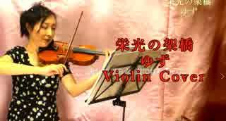 栄光の架橋/ゆず【バイオリン 】【Violini