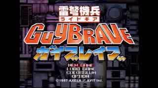 【ヨ・コータ】雷弩機兵ガイブレイブを実況プレイ01