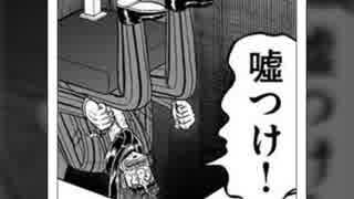 【カイジ】【トネガワ】兵藤和尊オススメ★笑ったら焼き土下座だゾッ♪