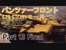 パンツァーフロントbis E79ストーリー字幕プレイ Part13 「ベルリン」