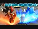 コミュイベント:ソニックフォース縛りTA3番勝負:マルチバトル風TAプレイ