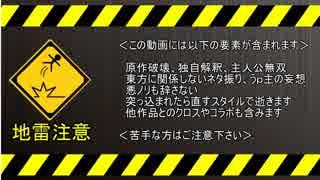【幻想入り】 ざ・かおす(弍)38.51