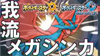 【ポケモンUSM】アグノム厨-5-【我流とメ