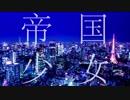 【薪宮風季】 帝国少女 【UTAUカバー】