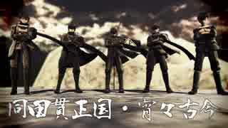 宵々古今・同田貫正国【MMD刀剣乱舞】