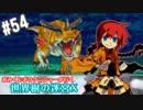 【HEROIC実況】おみくじボウケンシャーが行く世界樹の迷宮X【Part.54】