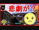 【フォートナイト】予期せぬ悲劇? ザコ勢が行くFORTNITE!!