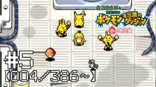 【実況】全386匹と友達になるポケモン不思議のダンジョン(赤) #5【004/386~】