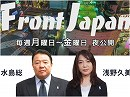 【Front Japan 桜】西岡力~最新!南北共に危ない半島情勢 / 移民法案急ぐ理由 / ...