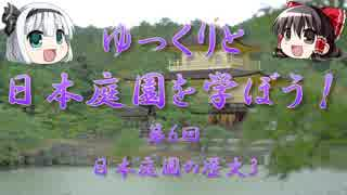 【ゆっくり解説】ゆっくりと日本庭園を学ぼう! 第6回 日本庭園の歴史3