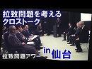 【拉致問題アワー #425】クロストーク in 仙台「日本人拉致事件を知っていますか?」[桜H30/11/15]