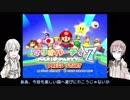 【刀剣乱舞偽実況】鶴と亀がマリパ7で遊ぶ - 前編