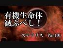 【ゆっくり】有機生命体滅ぶべしなステラリスpart01