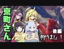 【MHW】京町さん 歴戦王狩りましょ!#Ex4-2【VOICEROID実況】