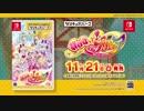Nintendo Switch(TM)「なりキッズパーク HUGっと!プリキュア」公式PV