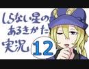 【フリーゲーム実況】しらない星のあるきかた⑫