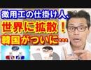 韓国の徴用工問題で韓国政府が恐怖の発表!衝撃の理由と真相に日本と世界は驚愕!海外の反応『経済崩壊の緊急事態だ』【KAZUMA Channel】