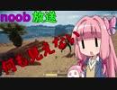 【PUBG】noob放送 №27