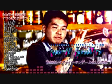 Sanitary Law Rape Bartender and Behind Making Cocktail Ⅱ